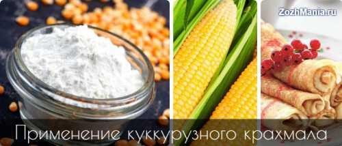 Польза кукурузного крахмала, возможный вред, кому
