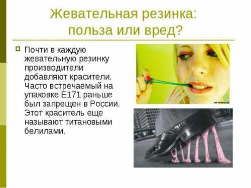 Жевание мятной жвачки наносит вред здоровью
