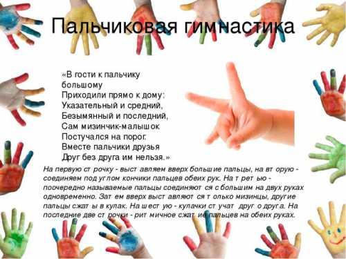Варианты  пальчиковой гимнастики для детей 4