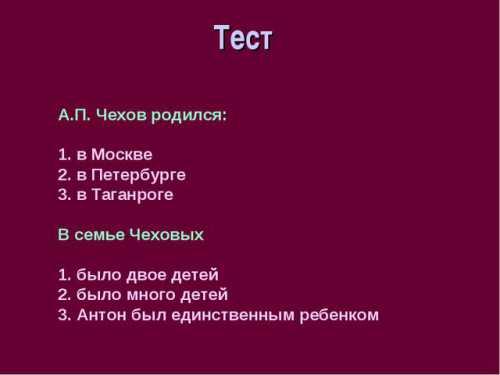 Тест по Чехову продолжение