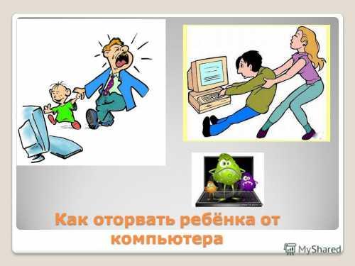 Ребенок и компьютер: польза или вред Советы для