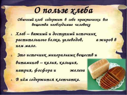 Самый полезный хлеб: описание ценности разных