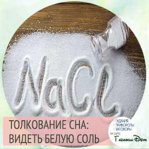 К чему снится соль: толкование сна, в котором