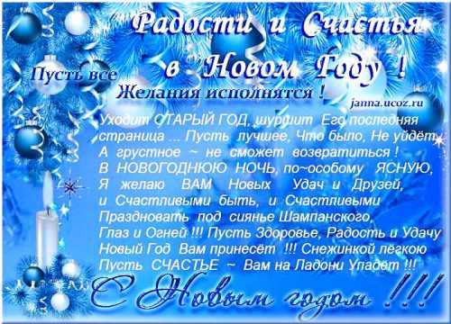 Поздравления в стихах с Новым Годом