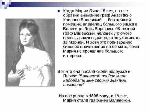 Мария Валевская продолжение