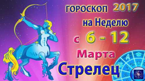 Стрелец гороскоп на сегодня Гороскопы онлайн