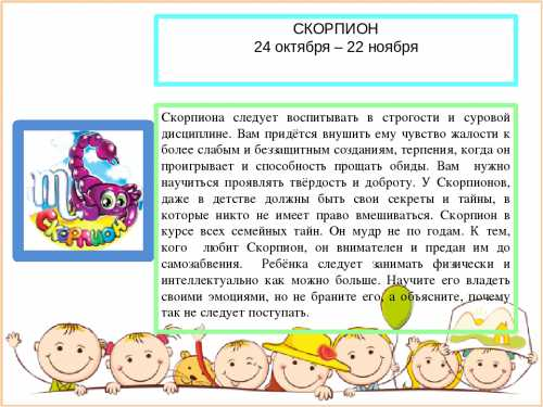 Детский гороскоп: как воспитывать ребенка