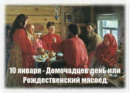 10 января 2018 года Рождественский мясоед Домочадцев день