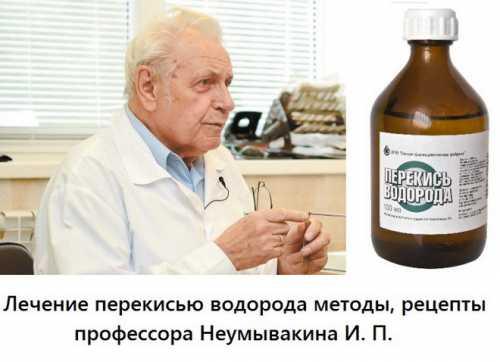 Метод профессора Неумывакина: исцеляющая перекись водорода Н2О2