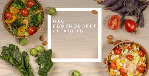 Сбалансированные диеты — удобно, вкусно и полезно