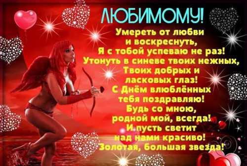 Поздравления с 14 февраля любимому
