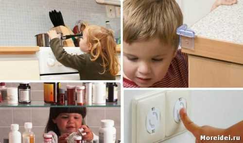 Как обезопасить квартиру для ребенка