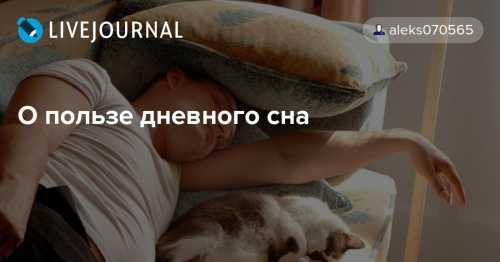 О пользе послеобеденного сна
