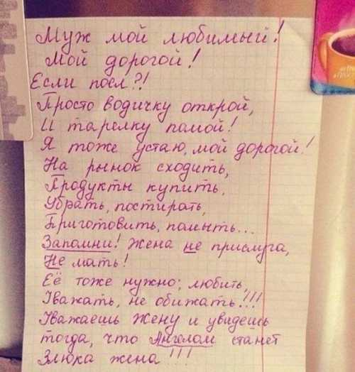 Письмо мужу  женская любовь