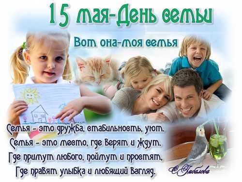 Международный день семьи 2018