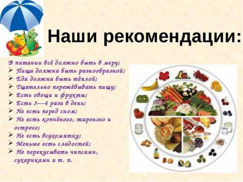 Можно сформулировать основные принципы, которых следует придерживаться, чтобы питание было здоровым и сбалансированным