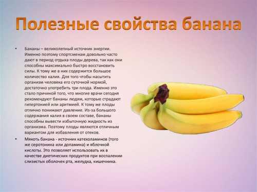 Витамины в банане: какие есть, польза, лечебные