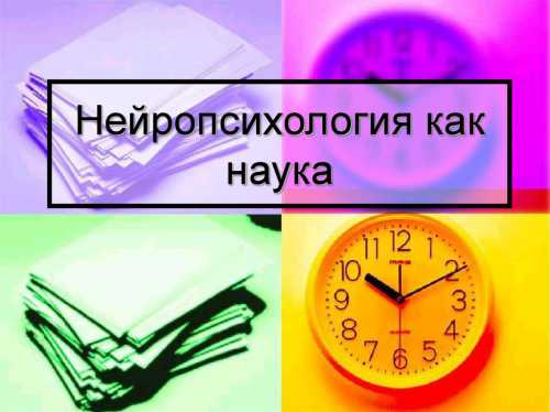 Наука нейропсихология