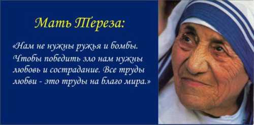Цитаты и афоризмы Матери Терезы