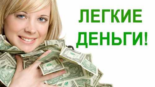 Как легко зарабатывать деньги