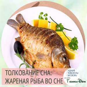 К чему снится жареная рыба: толкование сна, в