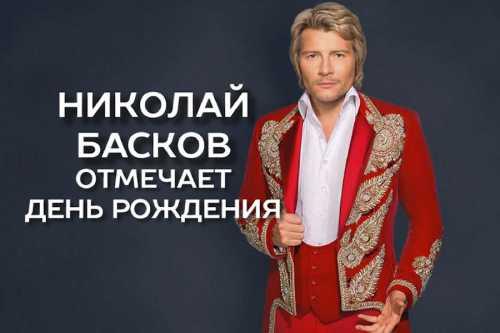 Николай Басков отмечает день рождения
