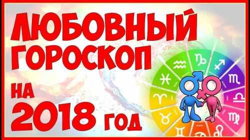 Любовный гороскоп на 2018 год для всех знаков Зодиака на tochkanet