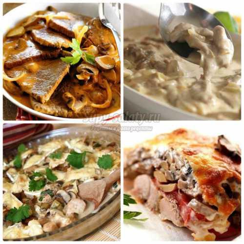 Рецепты мяса с шампиньонами, секреты выбора