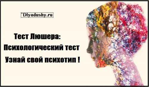 Узнай свой психотип