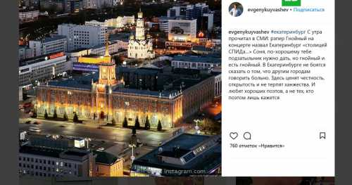 Гнойный объявил Екатеринбург столицей СПИДа