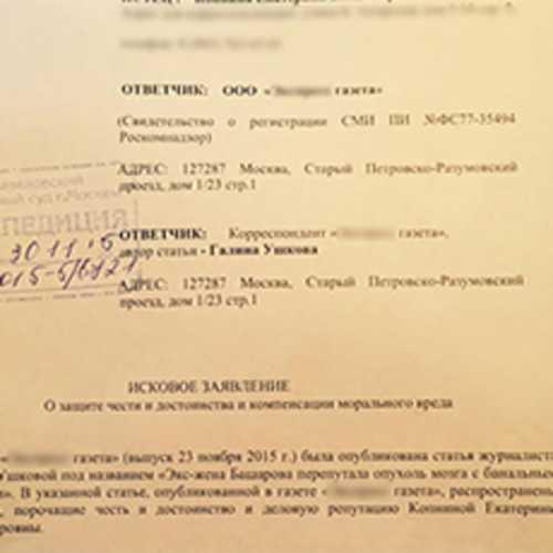 Третий штамп в паспорте Марата Башарова