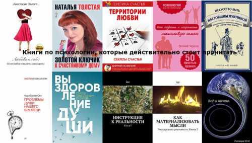 Психологические книги, которые стоит прочитать