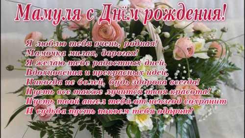 Поздравления маме с днем рождения в стихах