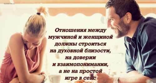 Про мужчин и женщин психология отношений