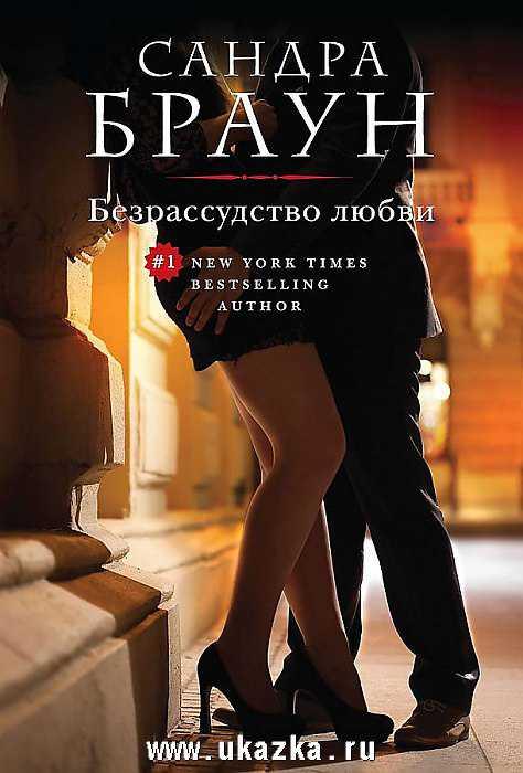Самые лучшие книги романы: выбор романтичных