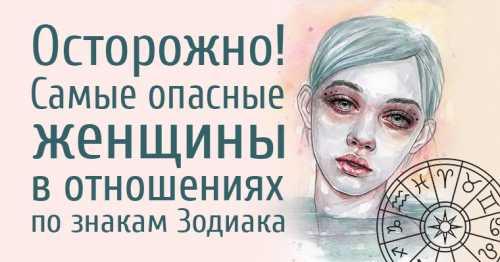 Осторожно, опасные женщины