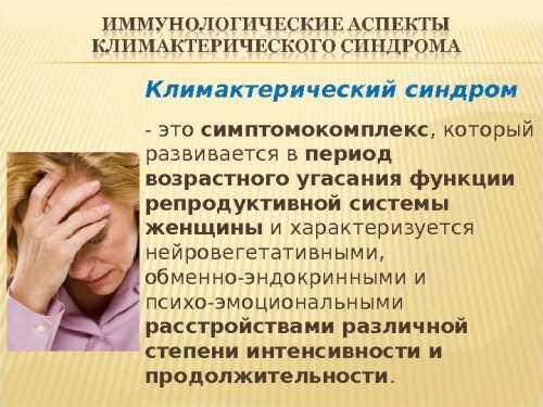 Симптомыа